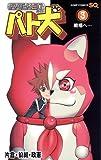 パト犬 3 (ジャンプコミックス)