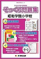 (2020年度入試準備版 そっくり問題集)昭和学院小学校
