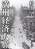 満州経済人脈 (文芸社文庫 す 1-3)