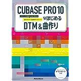 CUBASE PRO 10ではじめるDTM & 曲作り ビギナーが中級者になるまで使える操作ガイド+楽曲制作テクニック