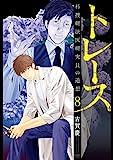 トレース 科捜研法医研究員の追想 8巻 (ゼノンコミックス)