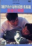 DVD 瀬戸内少年野球団・青春篇 最後の楽園
