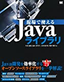 現場で使えるJavaライブラリ