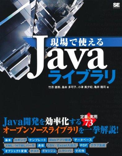 現場で使えるJavaライブラリの詳細を見る