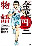 コミック版 金栗四三物語 ?日本初のオリンピックマラソンランナー?