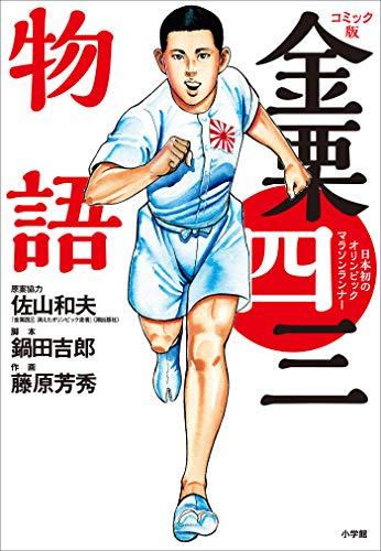 コミック版 金栗四三物語 〜日本初のオリンピックマラソンランナー〜