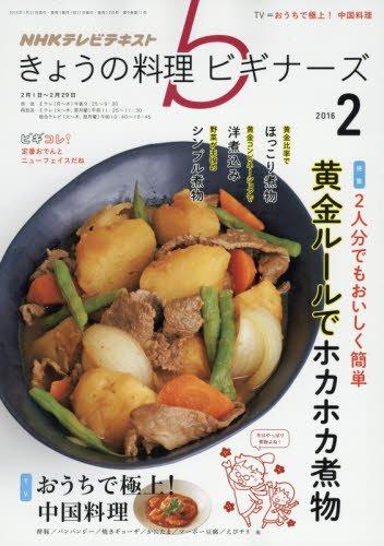NHK きょうの料理ビギナーズ 2016年 02 月号 [雑誌]