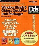 WindowBlinds5 + ObjectDockPlus + IconPackager 3本セット