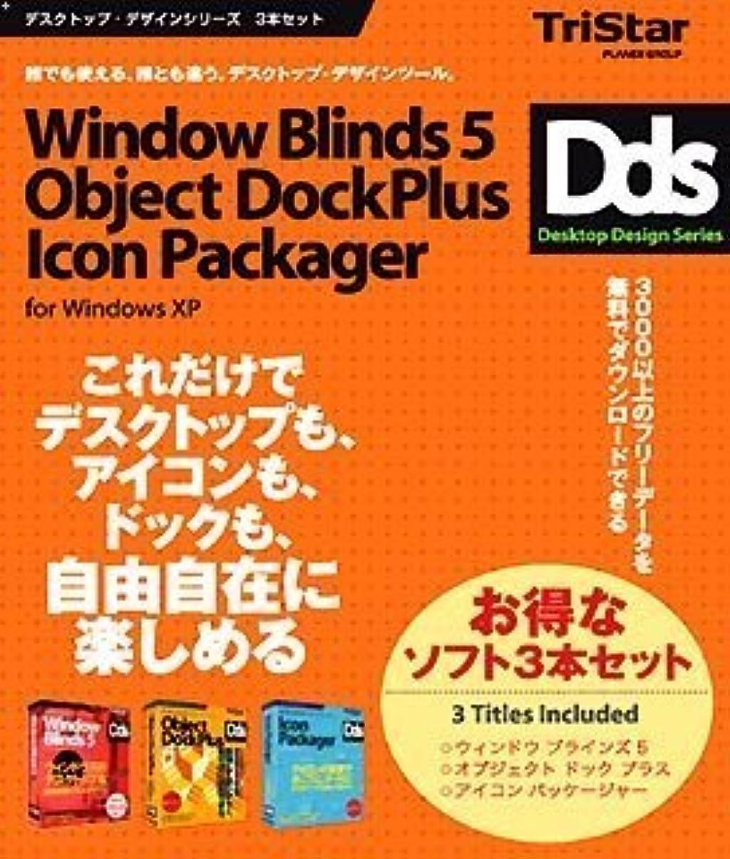 経過航海風刺WindowBlinds5 + ObjectDockPlus + IconPackager 3本セット