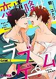 恋情降伏ラブゲーム GAME.2 (LiQulle)