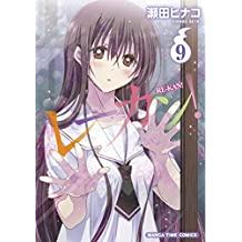 レーカン! 9巻 (まんがタイムコミックス)