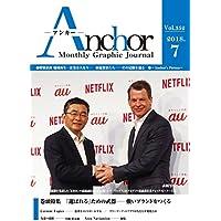 月刊 Anchor(アンカー) 2018-7月号