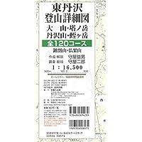東丹沢登山詳細図 改訂版 :大山・塔ノ岳・丹沢山・蛭ヶ岳全120コース
