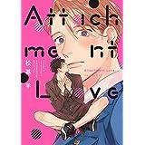 【電子限定おまけ付き+アマゾン限定特典付き】 Attachment Love (バーズコミックス リンクスコレクション)