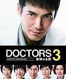 DOCTORS3 最強の名医 Blu-ray BOX[Blu-ray/ブルーレイ]