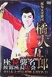 橘菊太郎劇団 橘大五郎 座長襲名披露座長大会 大衆演劇 DVD2枚組