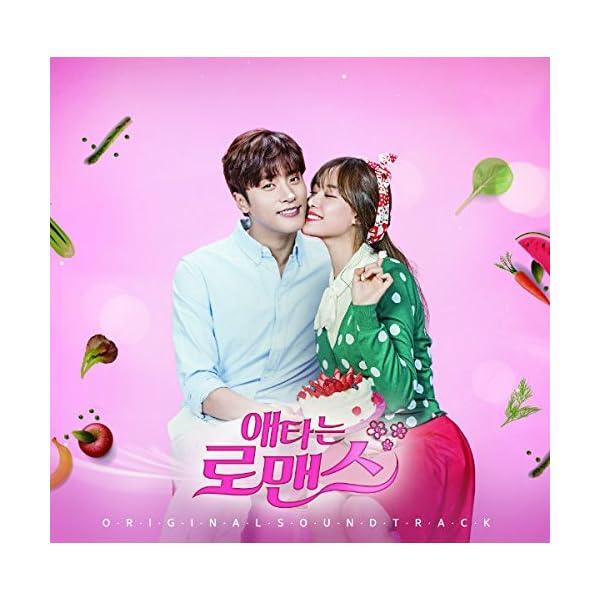 切ないロマンス OST (OCNドラマ) (2CD)の商品画像