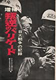 叛逆のバリケード—日大闘争の記録 (1969年)