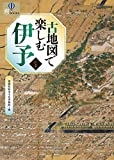 古地図で楽しむ伊予 (爽BOOKS)