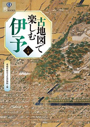 古地図で楽しむ伊予 (爽BOOKS)の詳細を見る