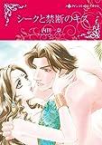 シークと禁断のキス (ハーレクインコミックス・キララ)