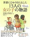 世界にひかりをともした13人の女の子の物語