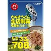 さぬきうどん全店制覇攻略本2014-15