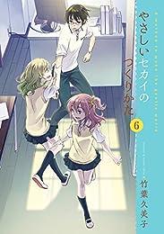 やさしいセカイのつくりかた(6) (電撃コミックス)