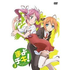 まよチキ!Vol.3 [DVD]