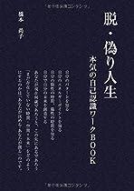 脱・偽り人生 ~本気の自己認識ワークBook~