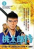 桃太郎侍 5 (キングシリーズ 漫画スーパーワイド)