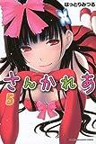 さんかれあ(5) (講談社コミックス)
