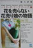 花を売らない花売り娘の物語―ハイタッチ・マーケティング論