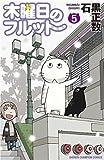 木曜日のフルット(5): 少年チャンピオン・コミックス