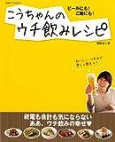 こうちゃんのウチ飲みレシピ―ビールにも!ご飯にも! (別冊すてきな奥さん)