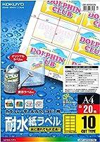 コクヨ カラーレーザー&カラーコピー用 耐水紙ラベル A4 10面 20枚 LBP-WP6910N 【まとめ買い3冊セット】