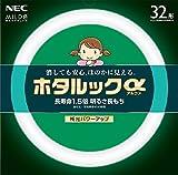 NEC 丸形蛍光灯(FCL) ホタルックα 32形 MILD色(昼白色タイプ)