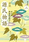 全訳 源氏物語 二 新装版<全訳 源氏物語> (角川文庫)