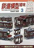 鉄道模型趣味 2020年 03 月号 [雑誌]