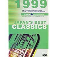 JAPAN'S BEST CLASSICS 1999 中学校編