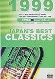 JAPAN'S BEST CLASSICS 1999 中学校編 [DVD]
