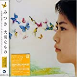 大切なもの(初回限定盤)(DVD付)