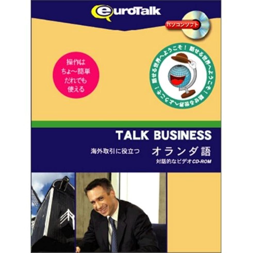予防接種嫉妬実質的にTalk Business 海外取引に役立つオランダ語