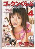 ゴックンくらぶ 4 野々宮りん [DVD]