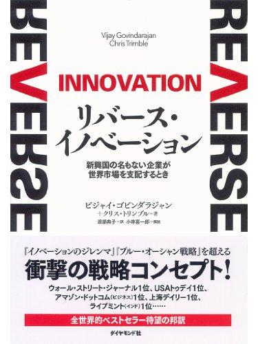 リバース・イノベーションの詳細を見る