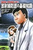 福島第一原発事故に学ぶ―放射線防護の基礎知識