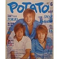 POTATO (ポテト) 2002 年 06 月号 嵐 in HAWAII 嵐がハワイ上陸!! 大野智 櫻井翔 相葉雅紀 二宮和也 松本潤
