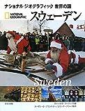 スウェーデン (ナショナルジオグラフィック世界の国)