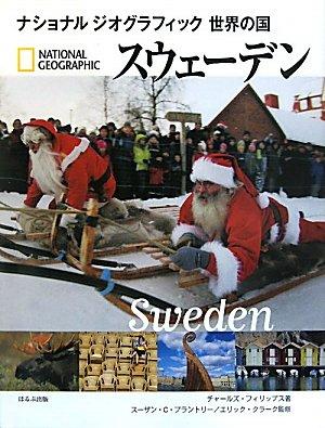スウェーデン (ナショナルジオグラフィック世界の国)の詳細を見る
