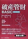 破産管財BASIC―チェックポイントとQ&A